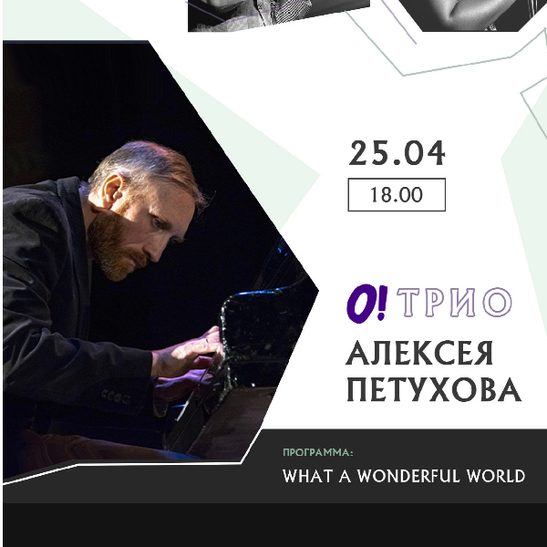 Трио Алексея Петухова с программой What a wonderful world