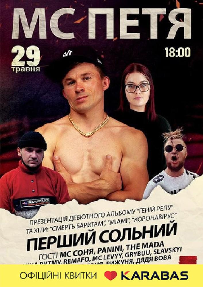 """Купить билет на МС Петя. Перший сольний в Клуб """"Малевич"""" Malevych"""