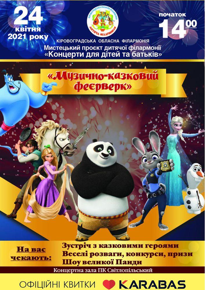 Купить билет на Музично-казковий феєрверк в ДК «Светлопольский» Центральный зал