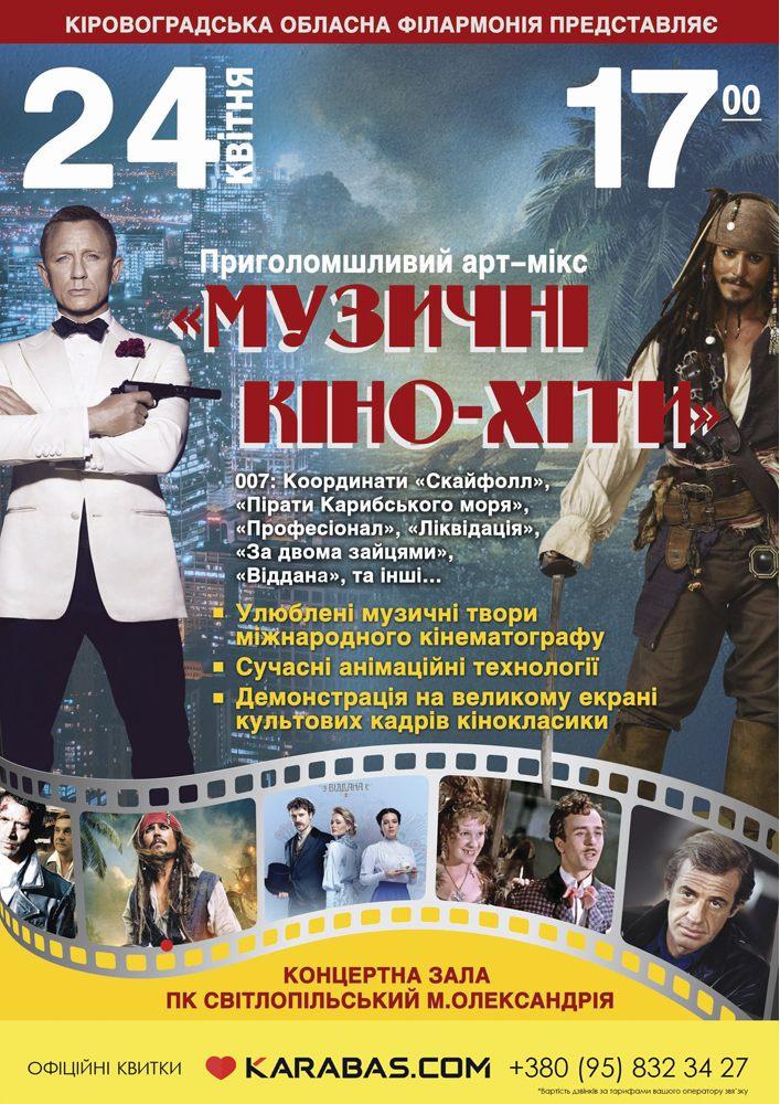 Купить билет на Музичні кіно-хіти в ДК «Светлопольский» Центральный зал