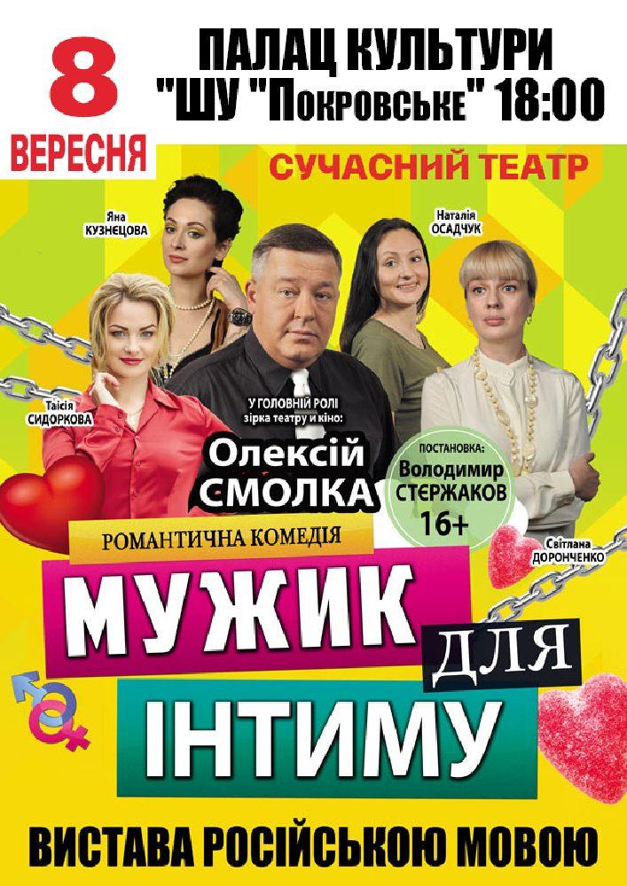 Купить билет на Мужчина для интима в ПАО Покровское Центральный зал