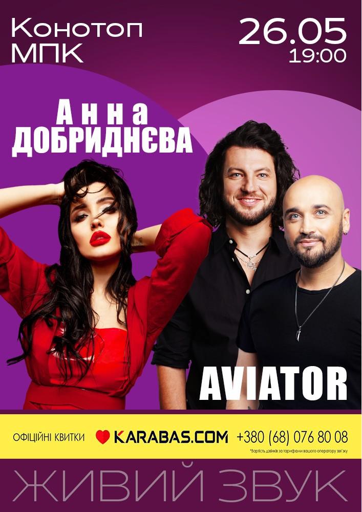 Купить билет на Гурт «AVIATOR» та Анна Добриднєва в Міський палац культури Новый зал