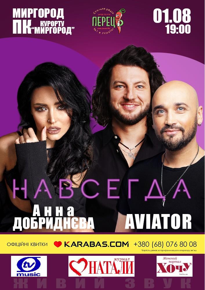 Купить билет на Гурт «AVIATOR» та Анна Добриднєва в Палац Культури Курорту «Миргород» Входной билет