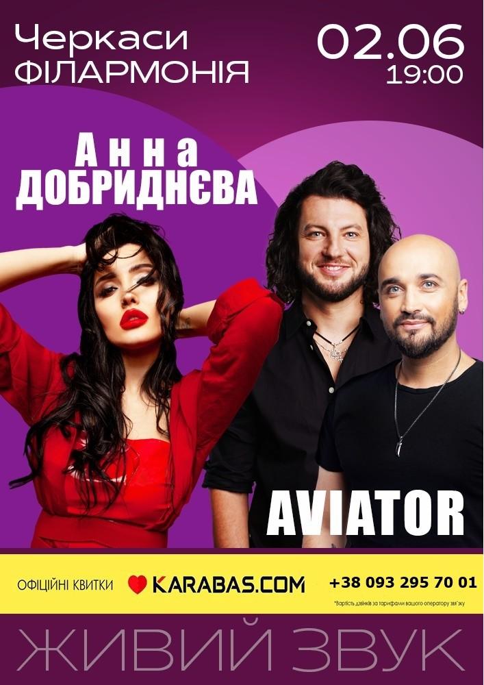 Купить билет на Гурт «AVIATOR» та Анна Добриднєва в Черкасская областная филармония Центральный зал