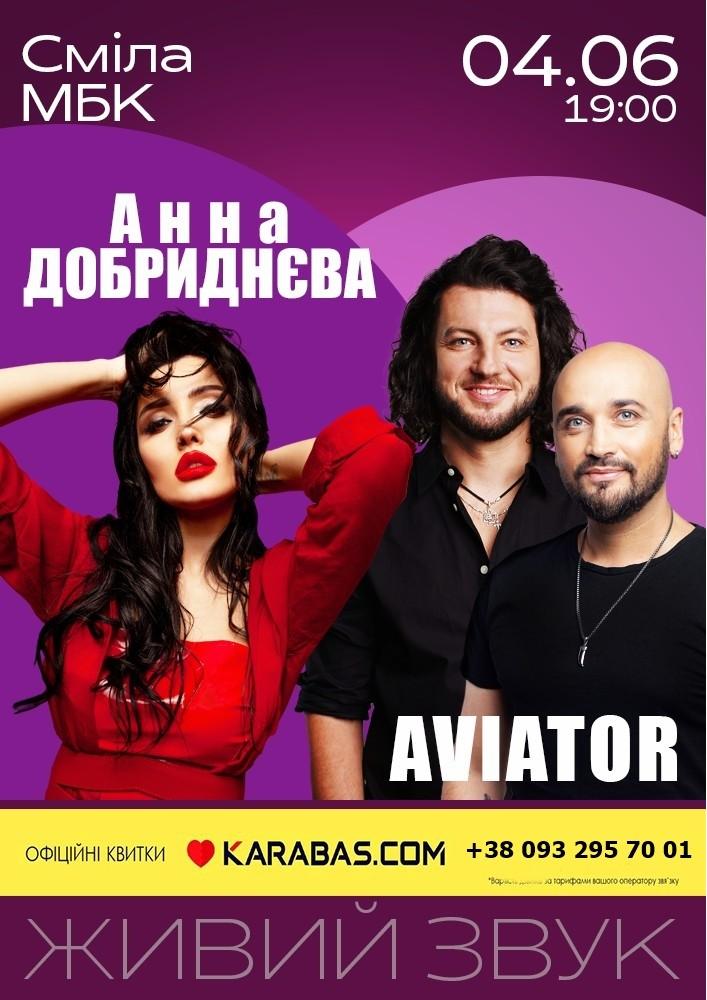 Купить билет на Гурт «AVIATOR» та Анна Добриднєва в Міський будинок культури Зал Canvas