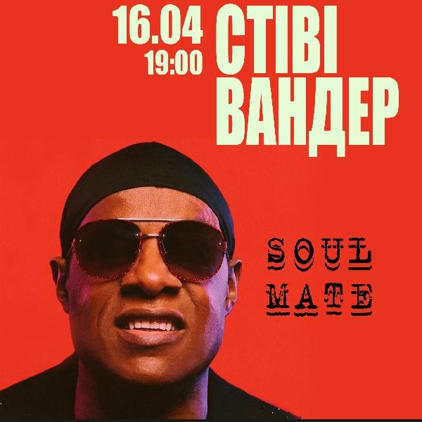 Концерт триб'ют Soulmate Band Хіти Стіві Вандера