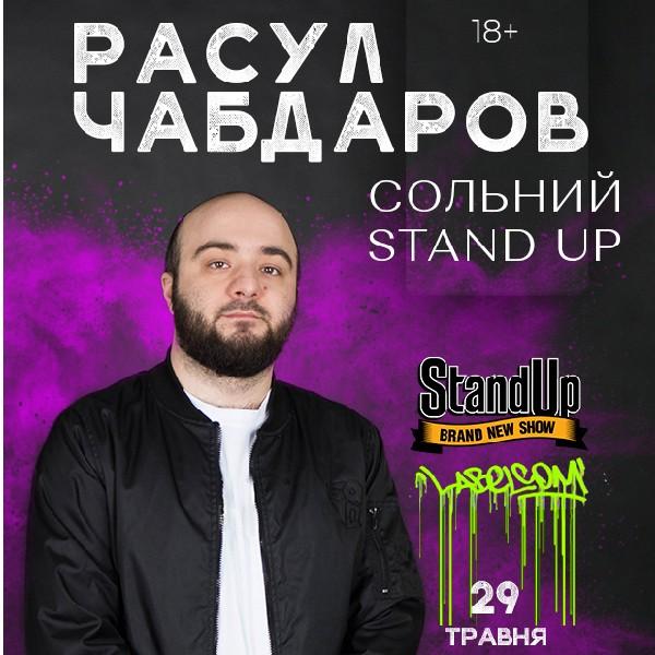 Расул Чабдаров. Сольный Stand up