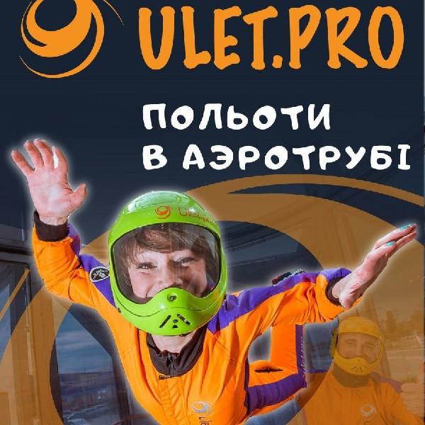 Полеты в Аэротрубе ULET.PRO
