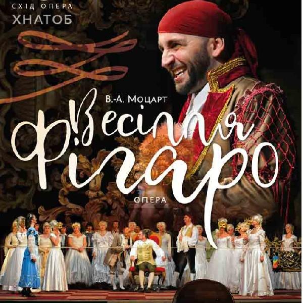 Весілля Фігаро. Опера (ХНАТОБ)