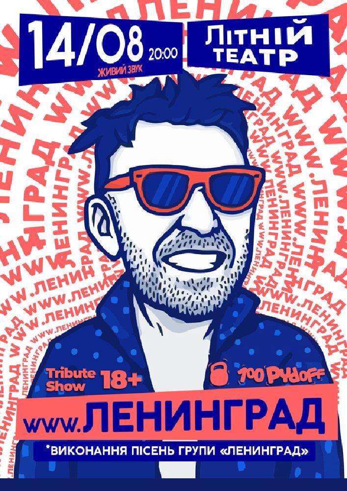 Купить билет на www.Ленинград в Літній театр Центральный зал