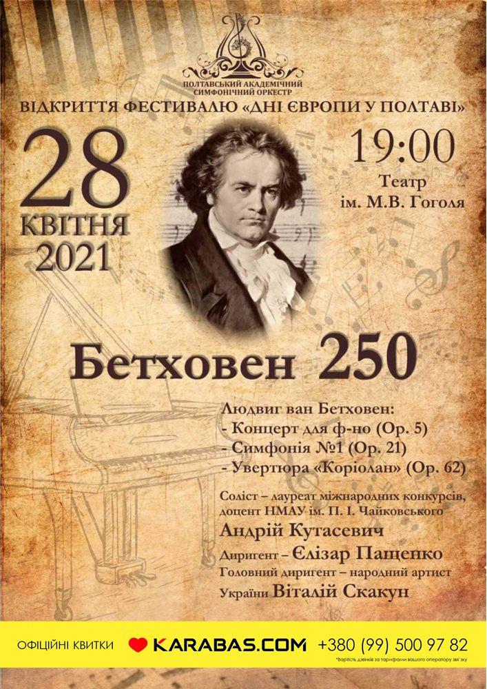 Купить билет на Полтавський академічний симфонічний оркестр. «Бетховен 250» в Театр им. Гоголя Центральный зал