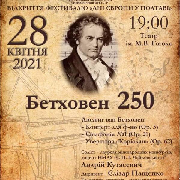 Фестиваль «Дні Європи у Полтаві» Бетховен 250