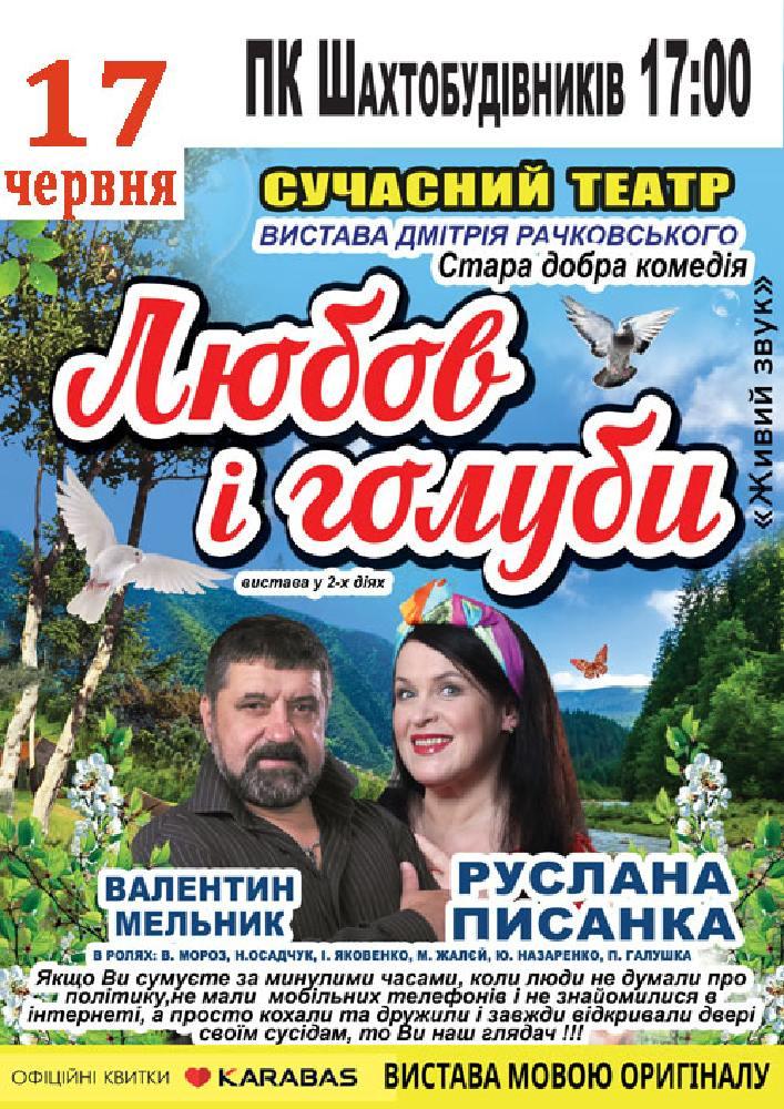 Купить билет на Любовь и голуби в ДК Шахтостроителей Новый зал
