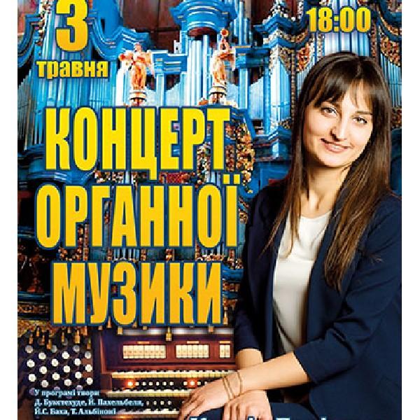 Вечір органної музики