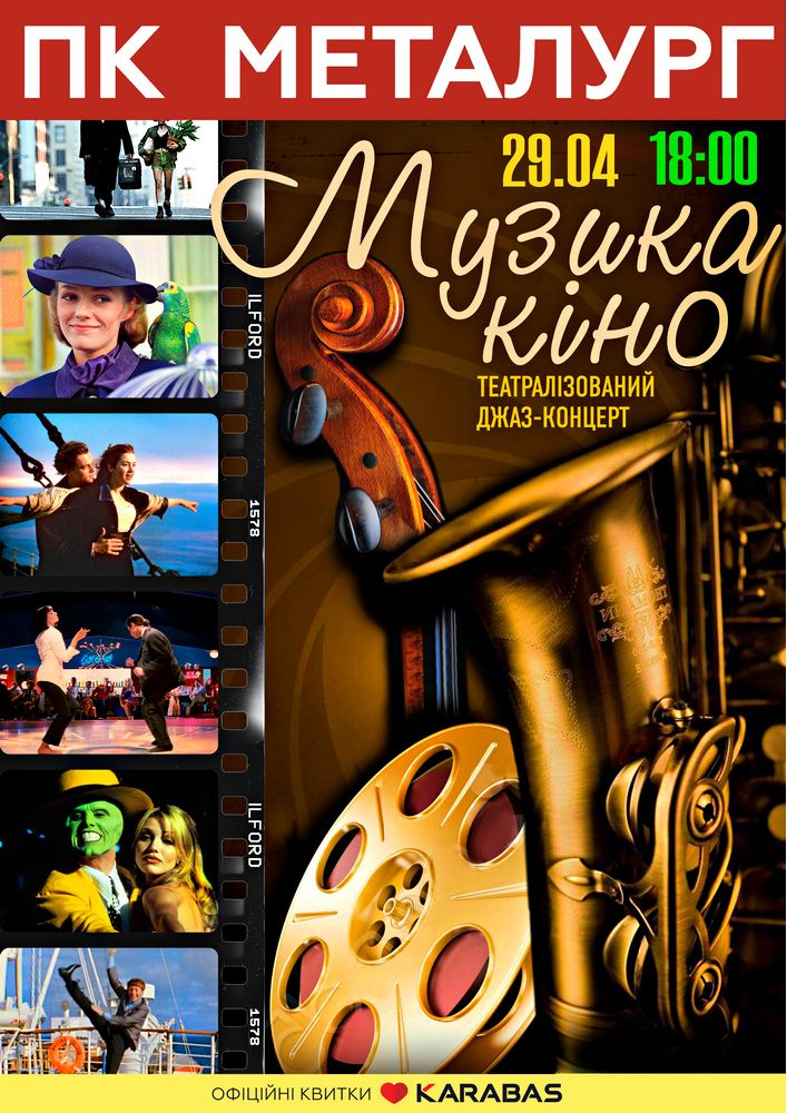 Купить билет на Музика кіно в «Металлург» Центральный зал