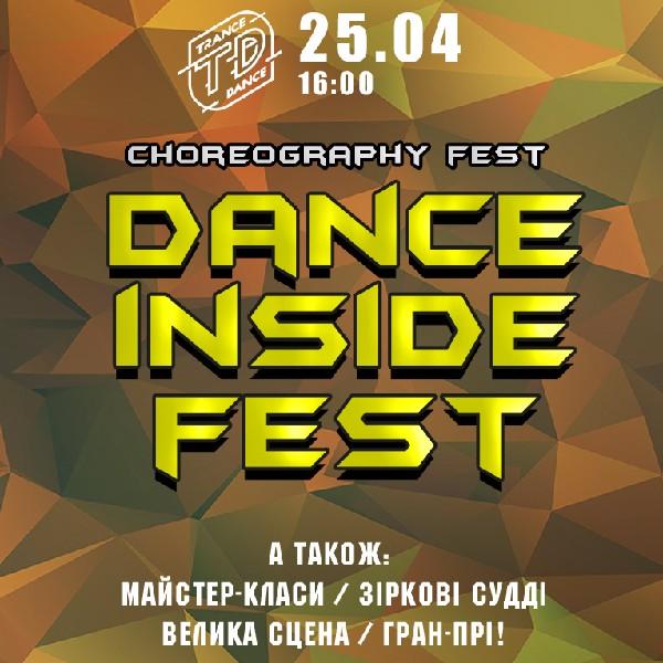 Всеукраїнський хореографічний фестиваль «Dance Inside»