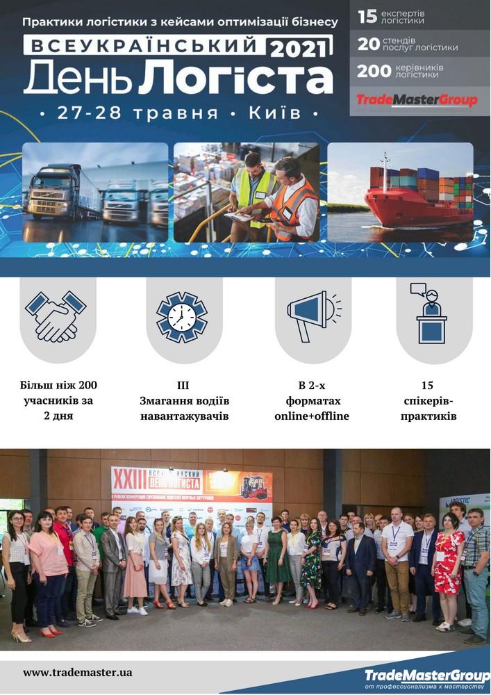 ХХV Всеукраїнський День Логіста   Змагання водіїв навантажувачів