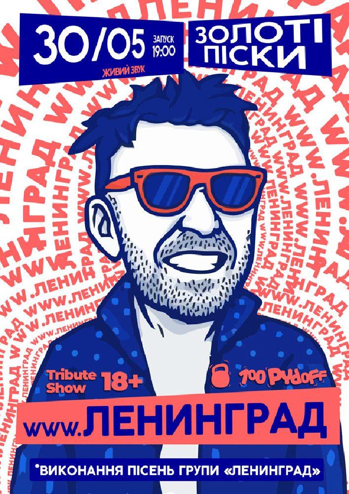 Купить билет на www.Ленинград в База отдыха «Золотые пески» Входной билет
