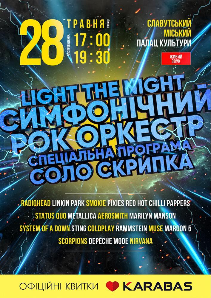 Купить билет на Рок хіти у виконанні симфонічного оркестру Light the night в Славутський МПК Новый зал
