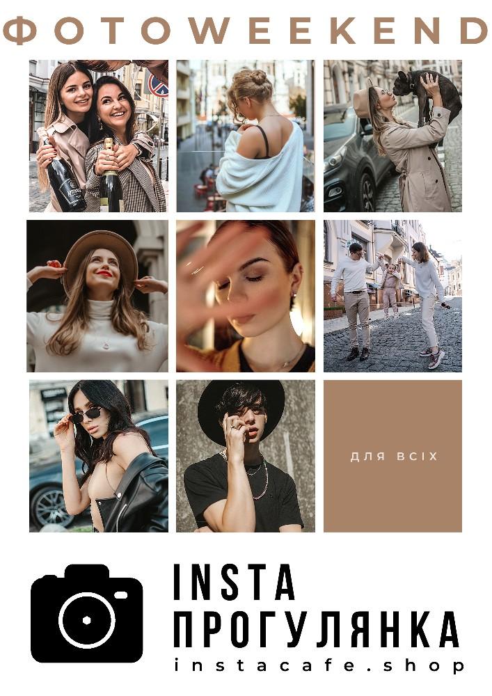 Купить билет на Фотовікенд: insta-прогулянка від InstaCafe в Екатерининська площа, 3 Новый зал