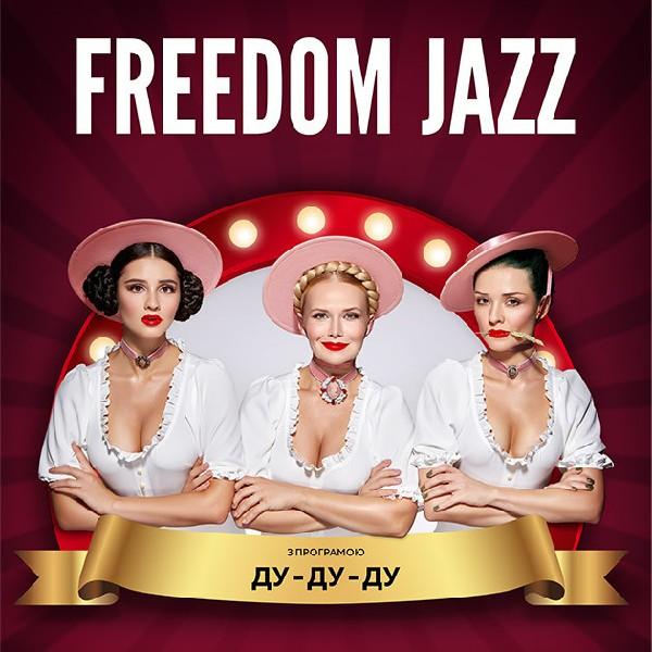 FREEDOM JAZZ з програмою ДУ-ДУ-ДУ