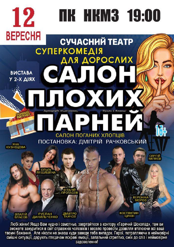 Купить билет на Салон плохих парней в Дворец культуры и техники НКМЗ Центральный зал