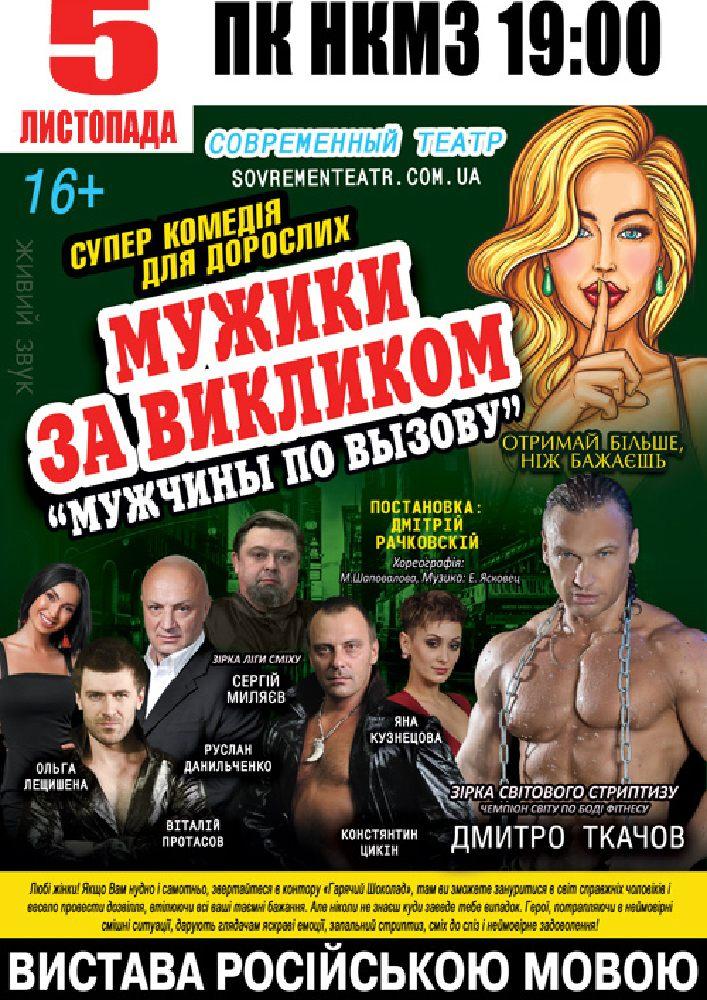 Купить билет на Мужики за викликом в Дворец культуры и техники НКМЗ Центральный зал