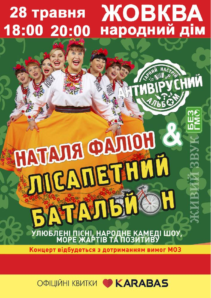 Купить билет на Лісапетний Батальйон в Народный Дом Новый зал