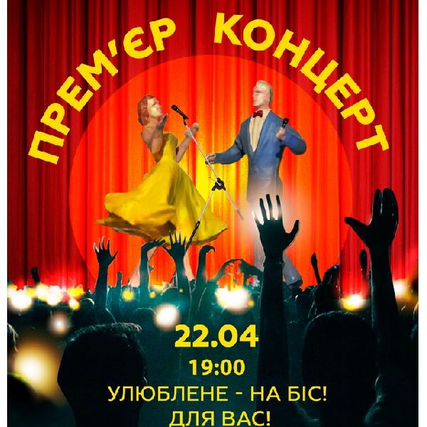 Прем'єр концерт