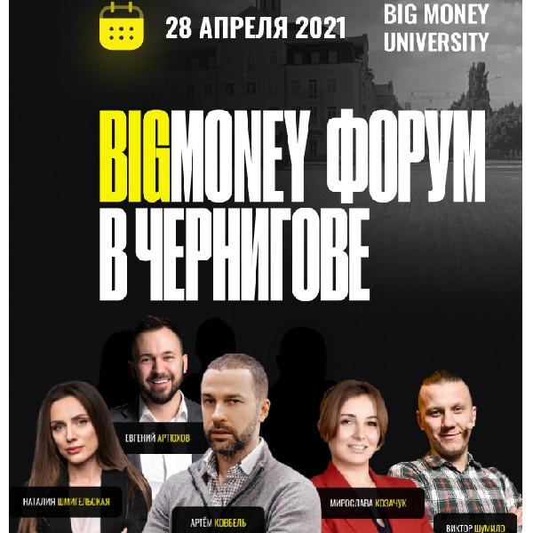 Bigmoney Форум