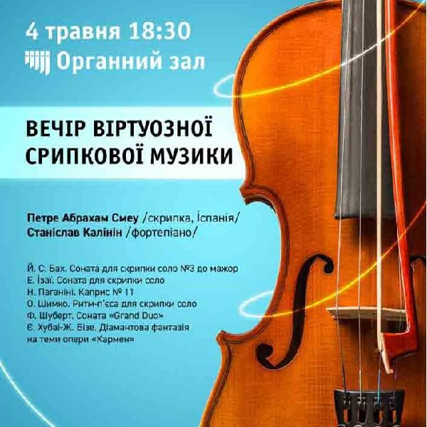 Вечір віртуозної срипкової музики