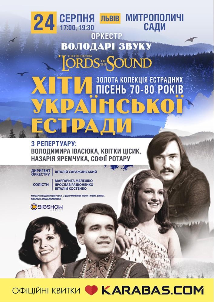 Володарі звуку. Lords of the Sound. Хіти української естради