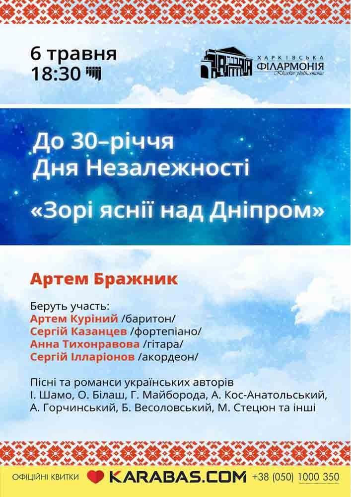 Купить билет на «Зорі яснії над Дніпром» в Харьковская областная филармония Центральный зал