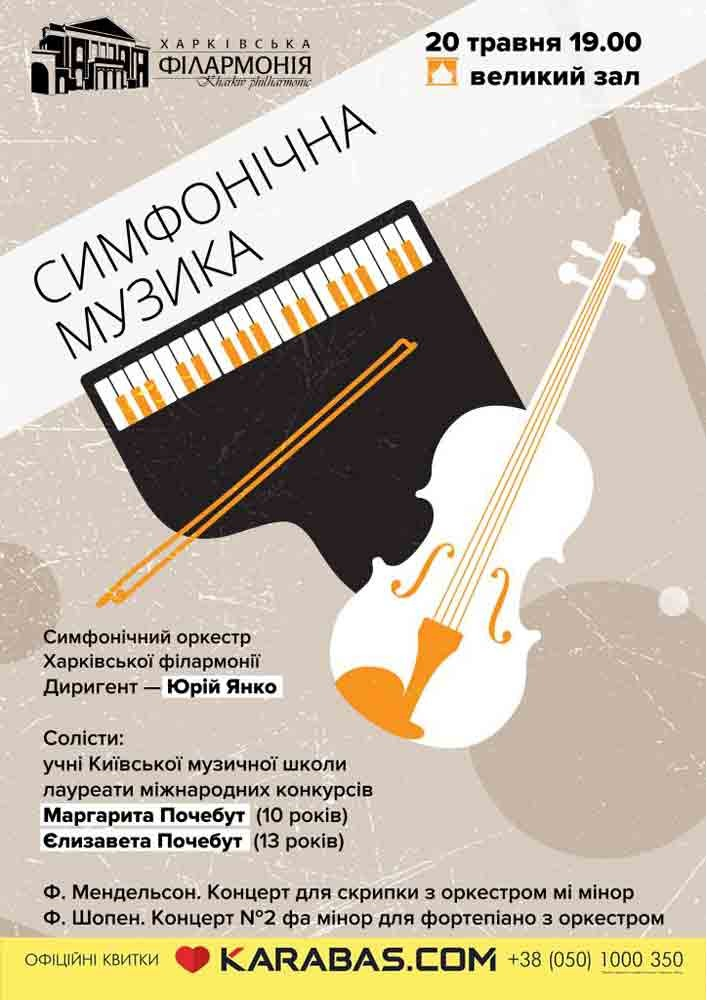 Купить билет на Симфонічна музика в Большой зал Харьковской филармонии Большой зал