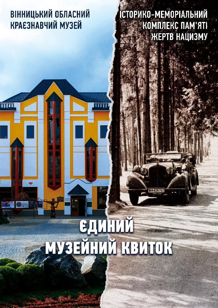 Купить билет на Єдиний музейний квиток в Вінницький обласний краєзнавчий музей Новый зал