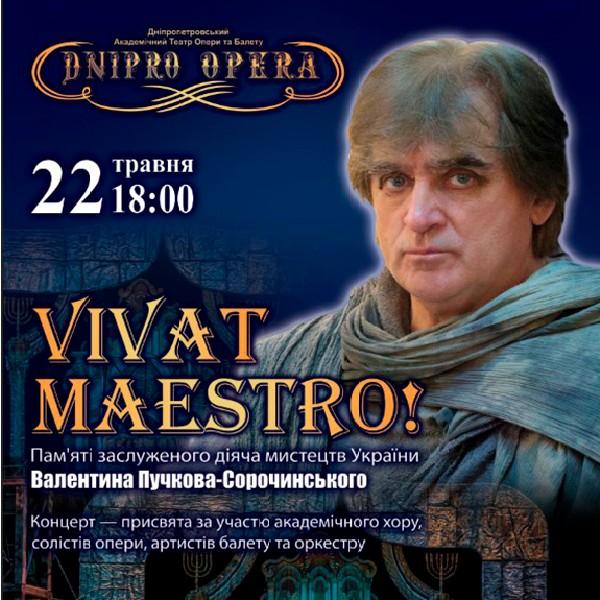 Концерт пам'яті В.Пучкова