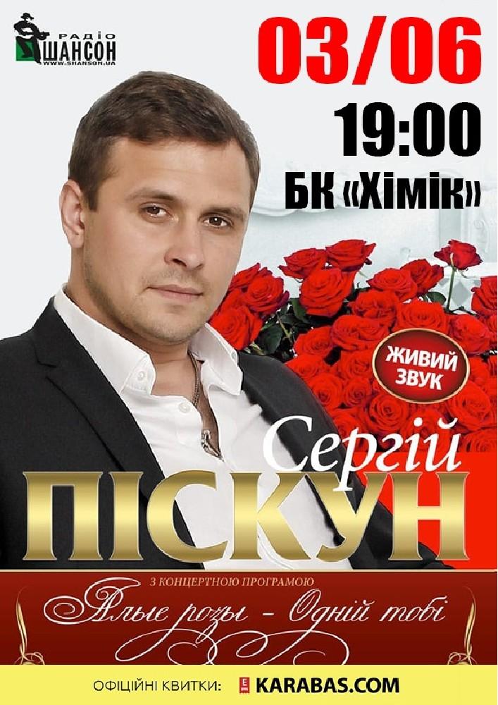 Купить билет на Сергей Пискун: «Алые розы-Одній тобі» в ДК Химик Центральный зал