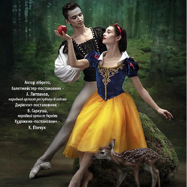 Білосніжка та семеро гномів (казковий балет)