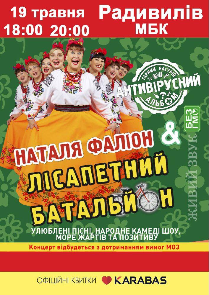Купить билет на Лісапетний Батальйон в МБК Радивилів Центральный зал