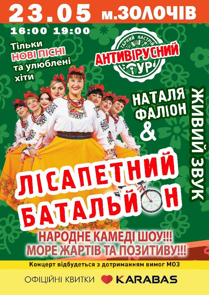 Купить билет на Лісапетний Батальйон в Золочевский районный народный дом Основна сцена