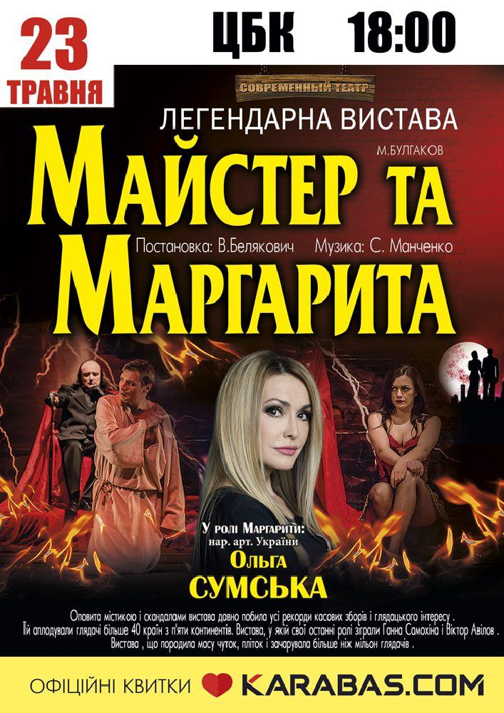 Купить билет на Майстер та Маргарита в Центральный дом культуры Зрительный зал