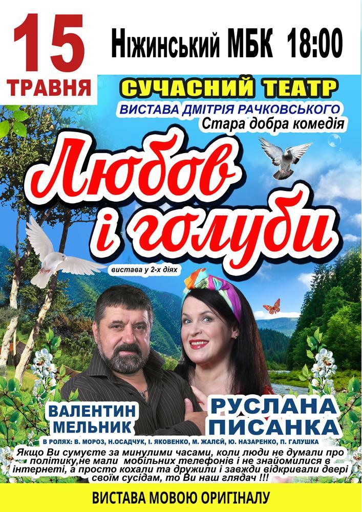 Купить билет на Любовь и голуби в Городской ДК Новый зал