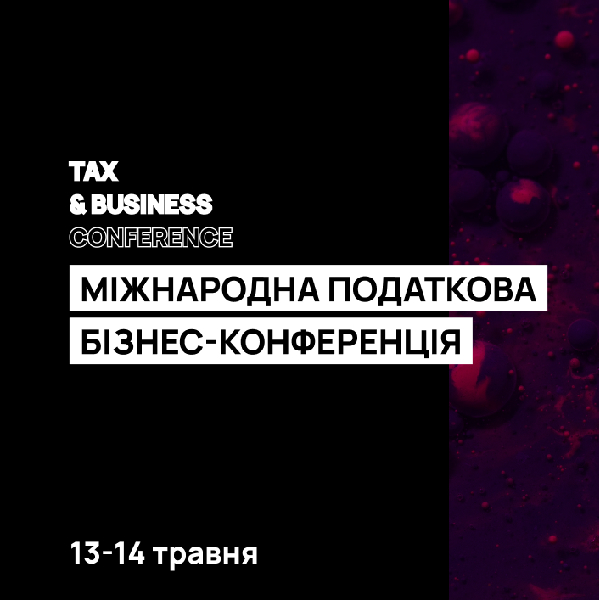 Міжнародна податкова бізнес-конференція «TAX and BUSINESS Conference 2021»