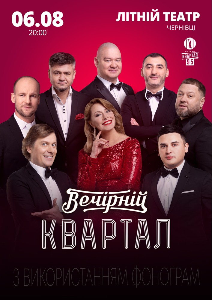 Купить билет на «Вечірній Квартал» в Летний театр Центральный зал