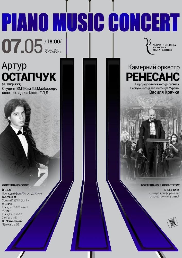 Купить билет на «PIANO MUSIC CONCERT». Концерт камерного оркестру «Ренесанс» та Артур Остапчук (фортепіано) в Камерная филармония Центральный зал