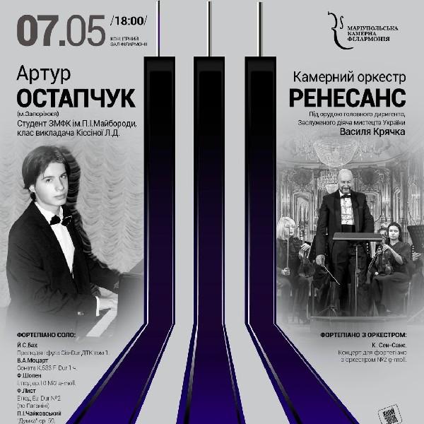 «PIANO MUSIC CONCERT». Концерт камерного оркестру «Ренесанс» та Артур Остапчук (фортепіано)