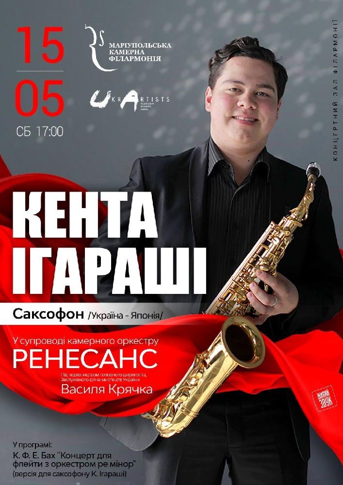 Купить билет на Концерт Кента Ігараші (саксофон) Україна-Японія у супроводі камерного оркестру «Ренесанс» в Камерная филармония