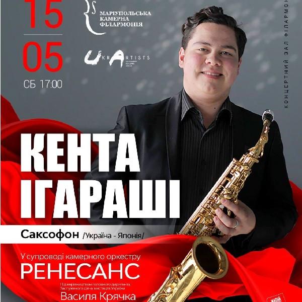 Концерт Кента Ігараші (саксофон) Україна-Японія у супроводі камерного оркестру «Ренесанс»