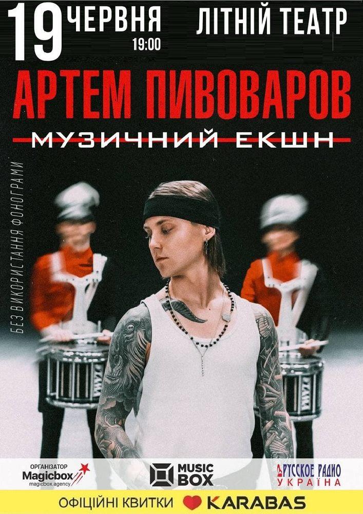 Купить билет на Артем Пивоваров в Летний Театр Сектора