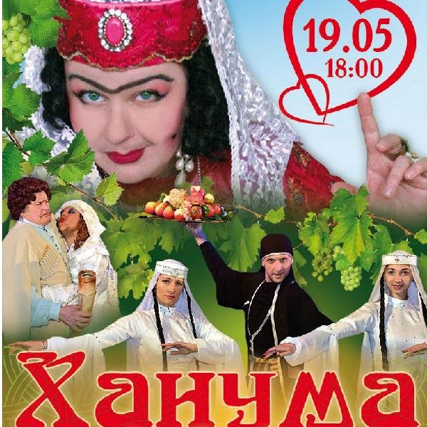 Ханума (театр ім. Старицького)